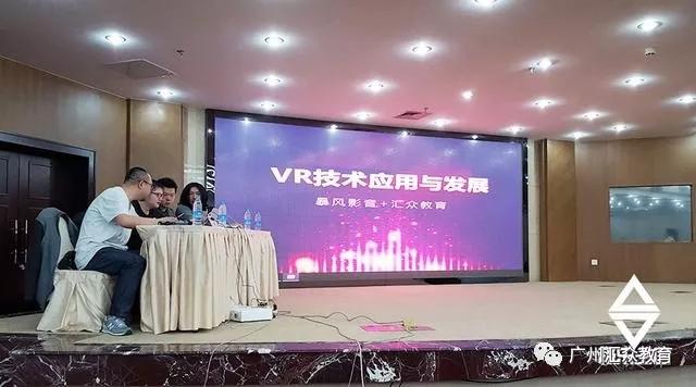 《极乐王国》助力汇众教育推VR教育专场.jpg