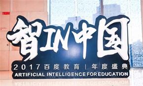 汇众教育荣获百度教育2017年度知名IT教育品牌殊荣