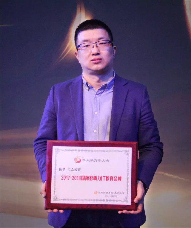 汇众教育荣获2017国际影响力IT教育品牌奖.jpg