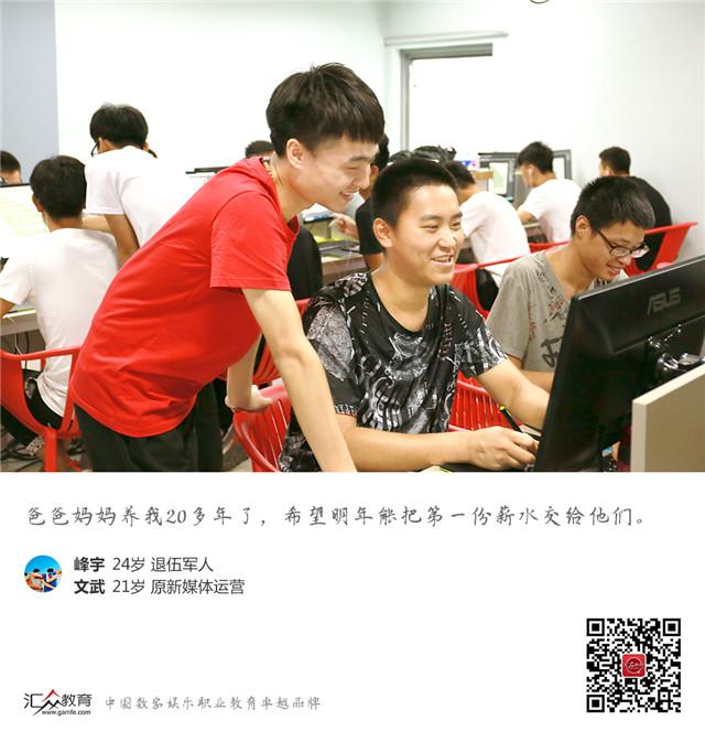 4汇众学员峰宇,文武.jpg
