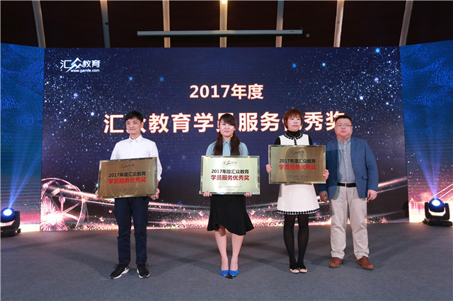 2017年度汇众教育学员服务优秀奖:成都动漫、西安动漫、青岛产业园.JPG