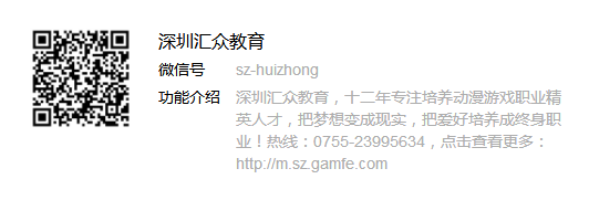 深圳汇众教育.png