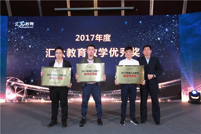 2017年度汇众教育教学优秀奖:广州动漫、青岛产业园、成都动漫游戏.JPG