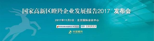 《国家高新区瞪羚企业发展报告2017》发布会.jpg