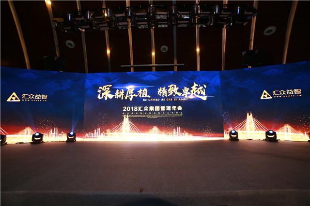 """""""深耕厚植 精致卓越""""2018汇众集团管理年在厦门隆重举行.JPG"""