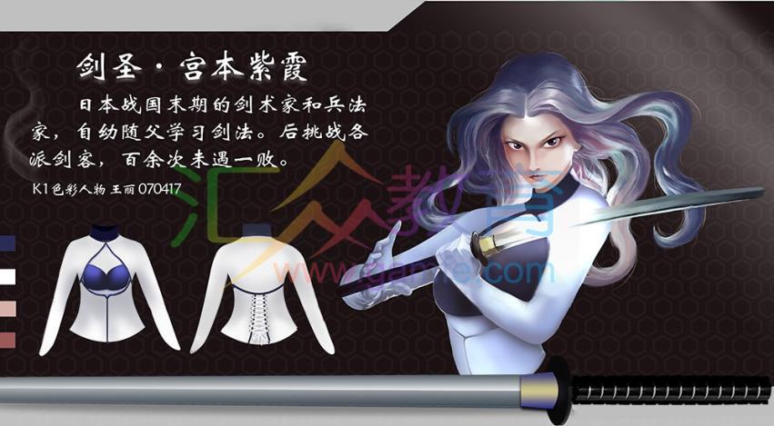 《剑圣·宫本紫霞》