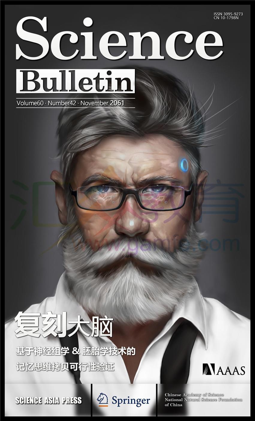 《科学杂志封面》