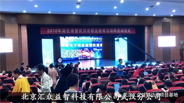 武汉汇众益智受邀参加2018年湖北省职教活动周启动仪式 (3).jpg