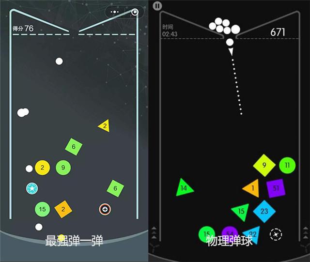 《最强弹一弹》与《物理弹球》对比2.jpg