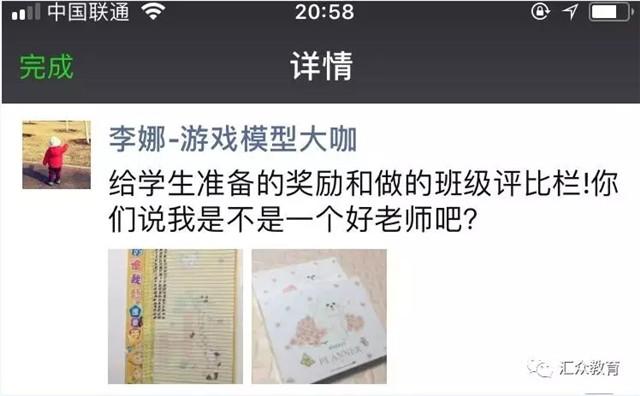 汇众教育北京公主坟校区李娜老师的朋友圈画风.jpg