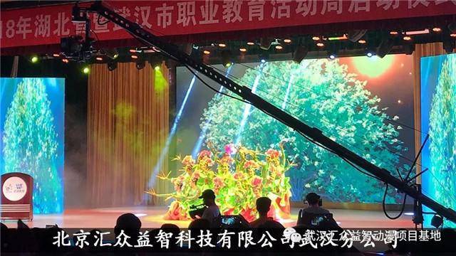 武汉汇众益智受邀参加2018年湖北省职教活动周启动仪式 (4).jpg