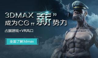 3dMax成为CG