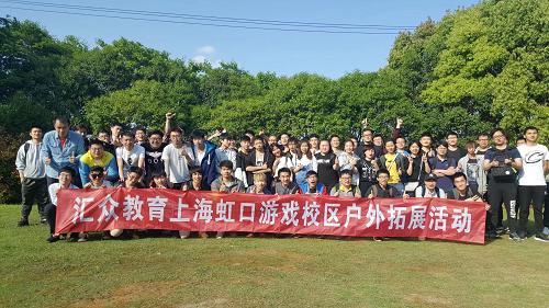 汇众教育了上海虹口游戏校区户外拓展活动.png