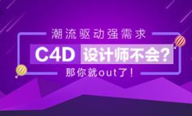 C4D设计师不会?那你就out了!