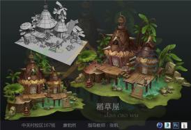 游戏美术 游戏模型 游戏角色 游戏场景 汇众教育