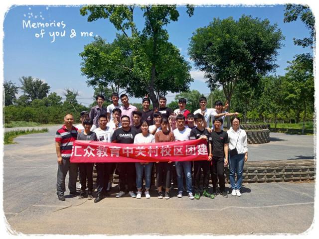 汇众教育北京中关村游戏校区端午出游.jpg