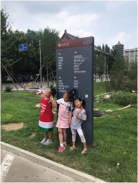 汇众教育集团2018亲子游活动 游清华逛北大.jpg