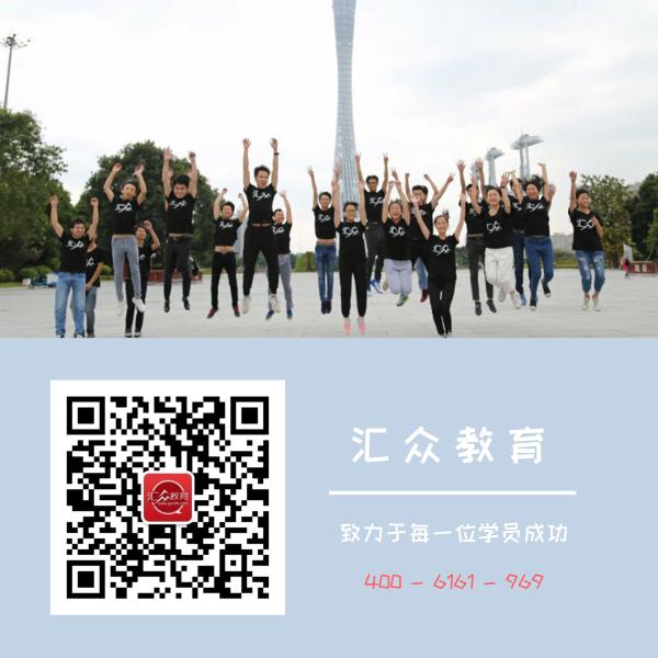汇众教育 官方微信.png