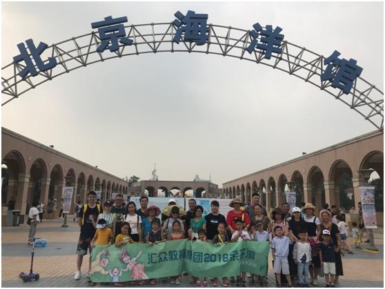 汇众教育集团2018亲子游活动.jpg
