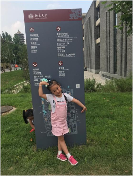 汇众教育集团2018亲子游活动 游览清华北大.jpg