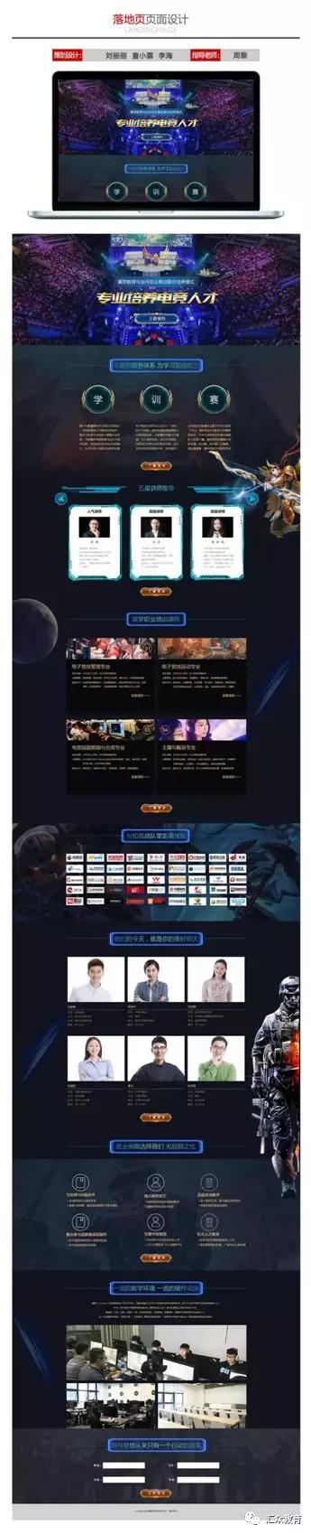汇众教育合肥原画UI校区中秋节活动:UI 5组作品.jpg