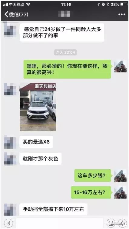 24岁的汇众学员给爸爸买了一辆景逸X6.jpg