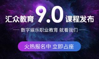 汇众教育V9.0发布会