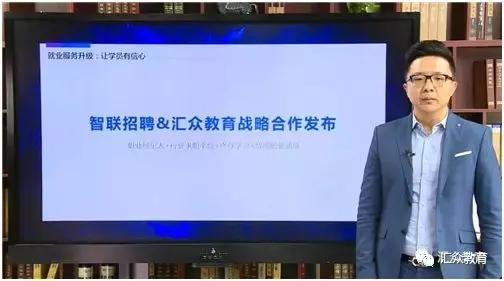 智联招聘大客户部总经理-占总对合作项目进行介绍.jpg