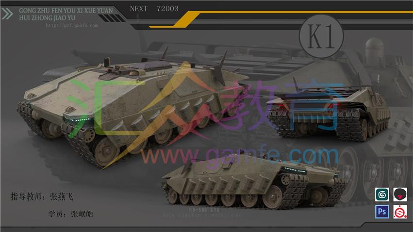 《K1-坦克》