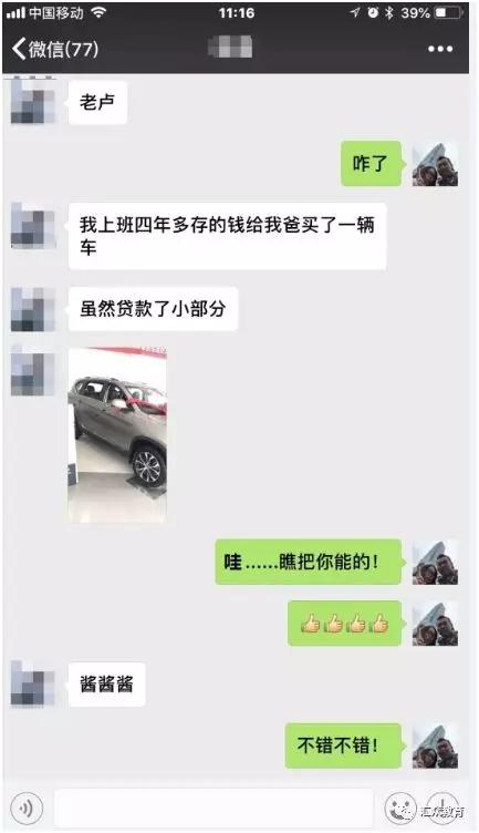 24岁的汇众学员给爸爸买了10万元的车.jpg