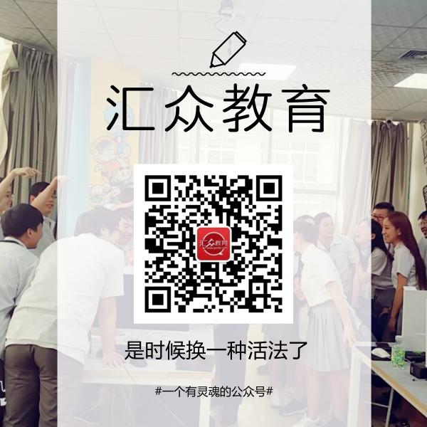 汇众教育官方微信.png