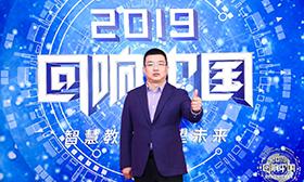"""汇众教育荣膺腾讯教育回响中国""""2019年度影响力教育品牌"""""""