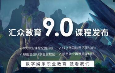 汇众云师兄入选CMOOC联盟首批支持高校在线教学平台