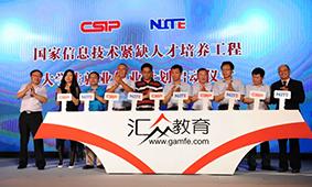 汇众教育集团与工业和信息化部续签NITE战略合作协议