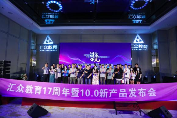 """汇众教育举办""""注定不凡""""17周年暨V10.0新产品上海站发布会"""