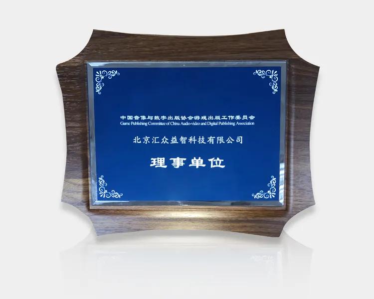 汇众荣获中国音像与数字出版协会游戏出版工作委员会理事单位称号